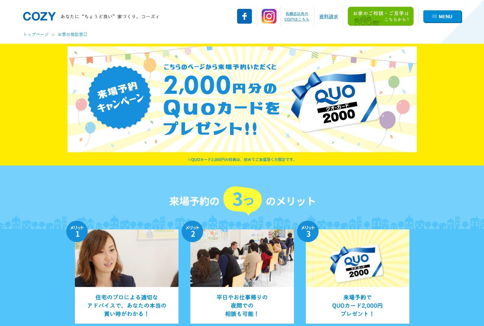 COZY見学予約サイト-パソコン画面1