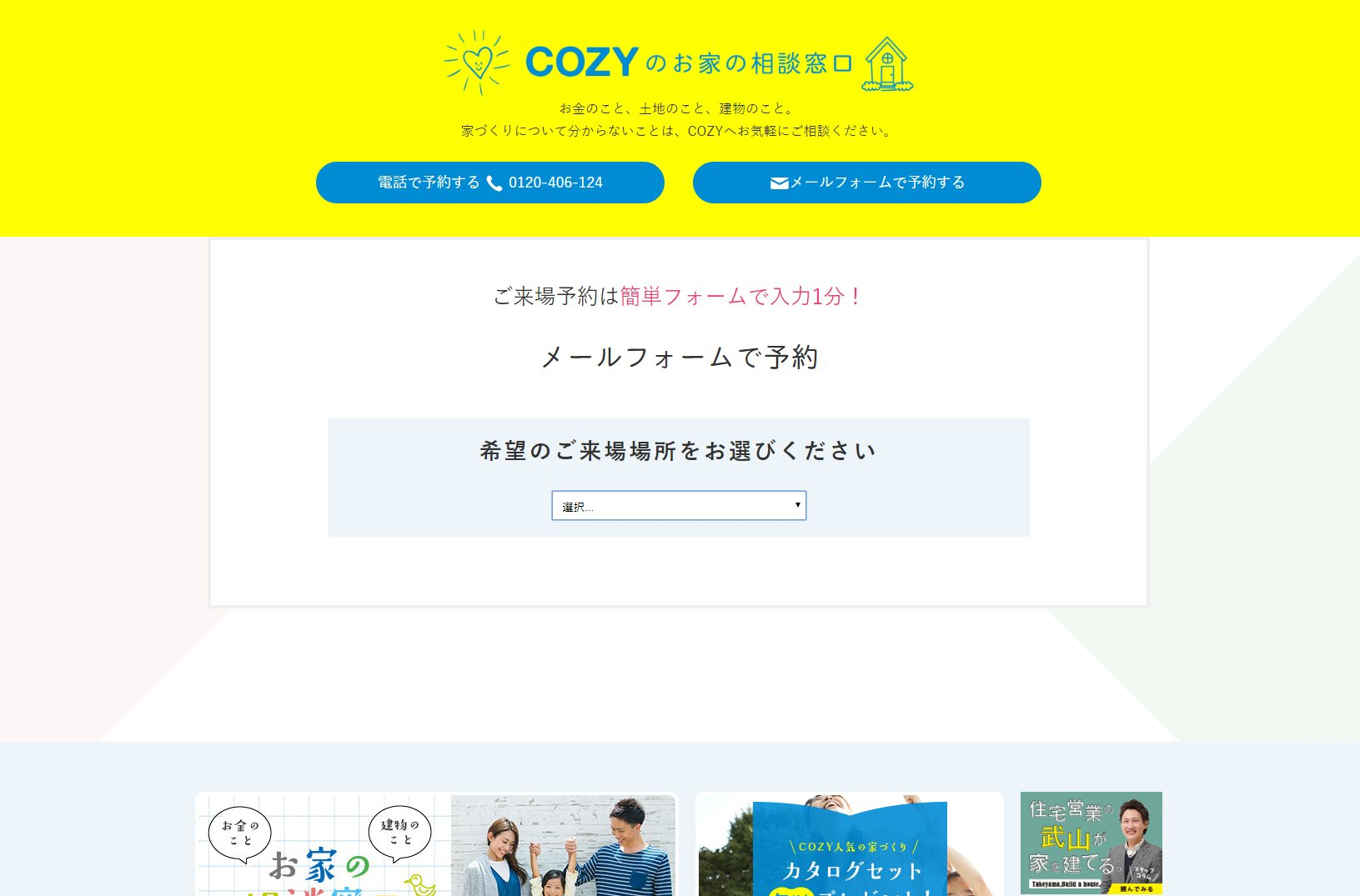 COZY見学予約サイト-パソコン画面2