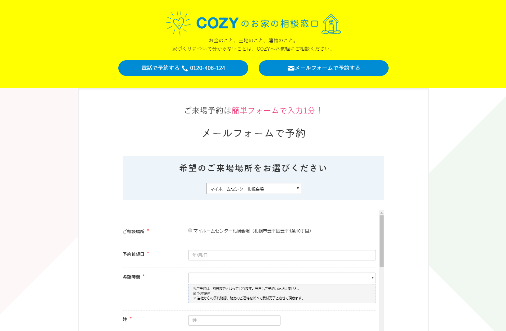 COZY見学予約サイト-パソコン画面3