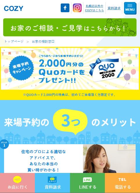COZY見学予約サイト-スマートフォン画面1