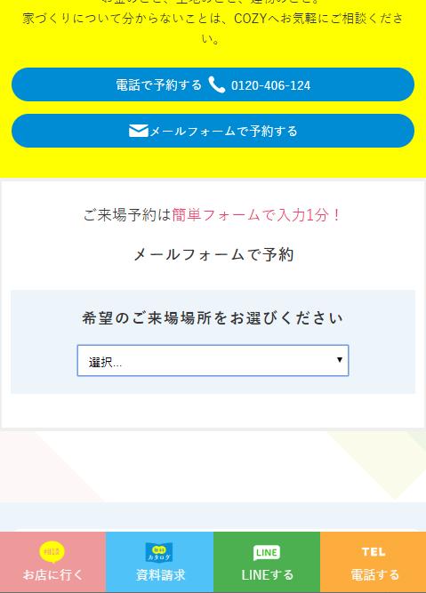 COZY見学予約サイト-スマートフォン画面2