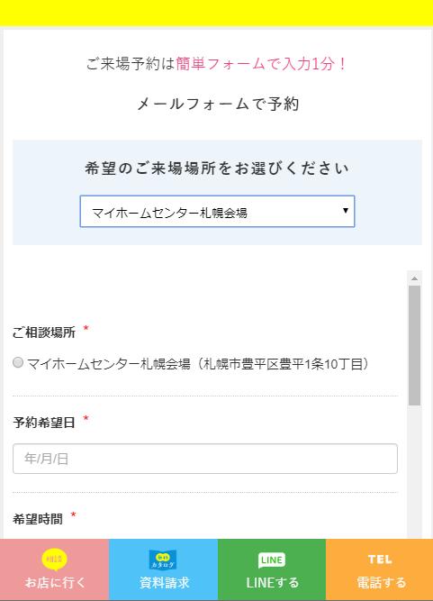 COZY見学予約サイト-スマートフォン画面3