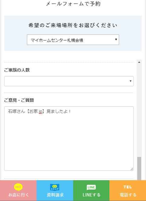 COZY見学予約サイト-スマートフォン画面4