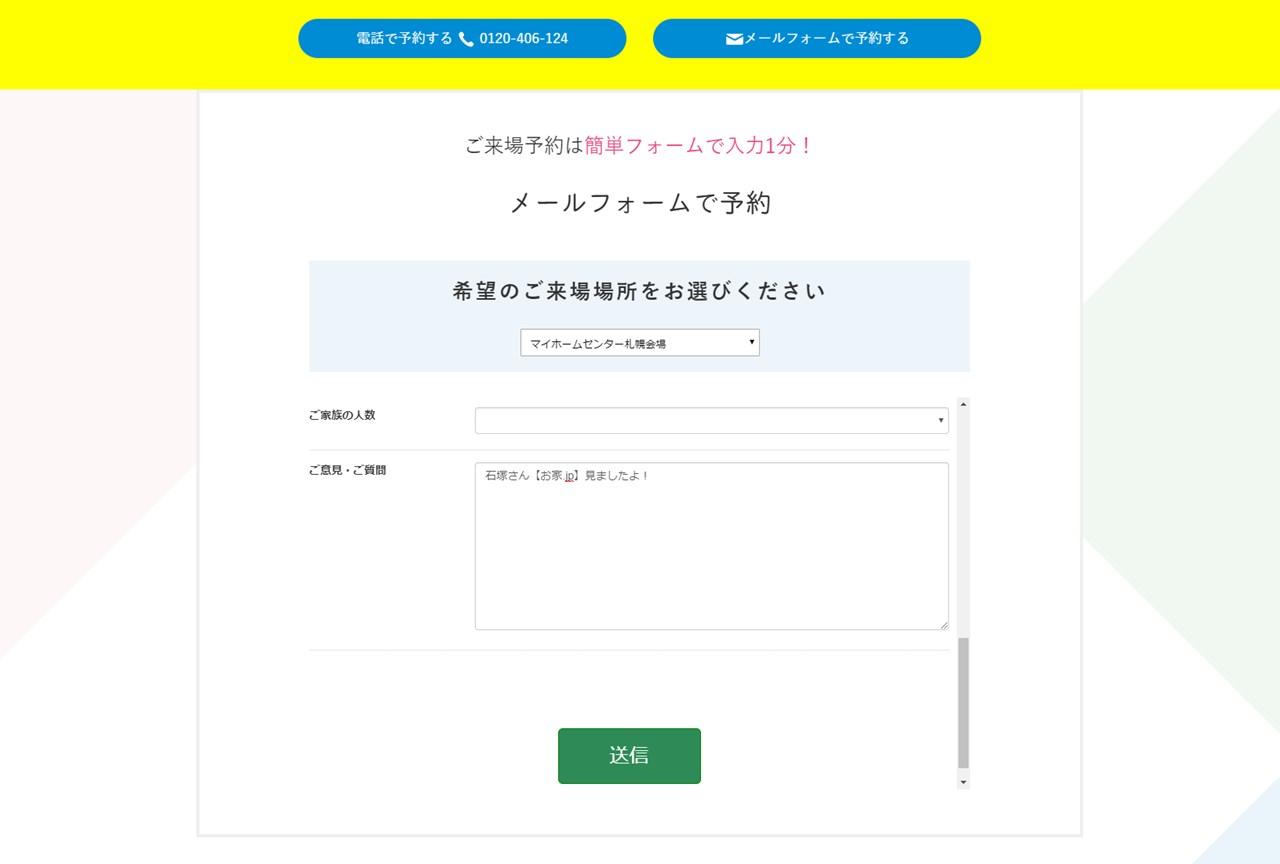 COZY見学予約サイト-パソコン画面4